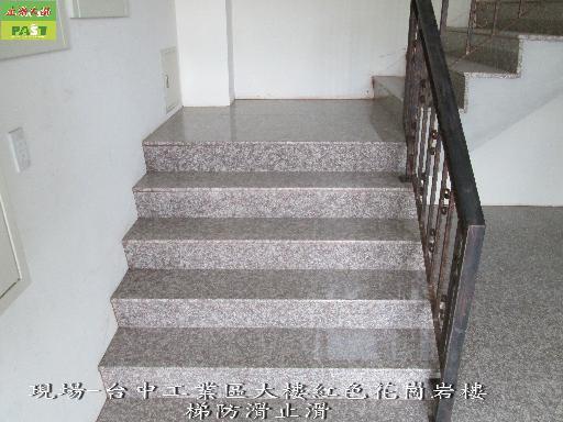 止滑大師 266 花崗岩防滑止滑 臺中工業區大樓紅色花崗岩樓梯防滑止滑 相片